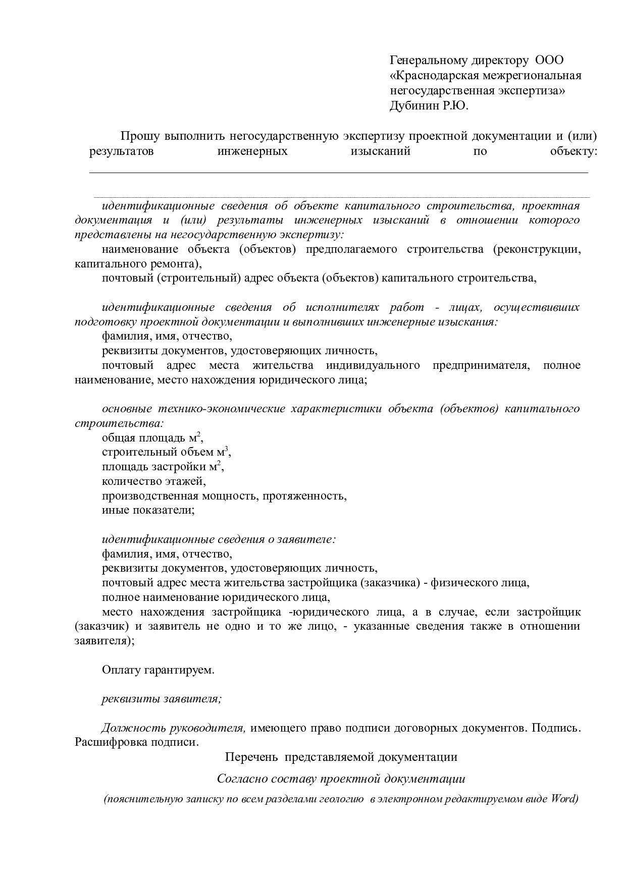 договор на проведение строительной экспертизы